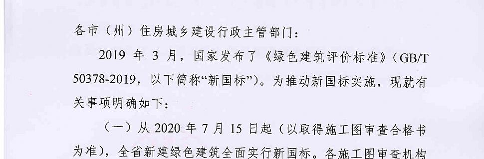 四川省住房和城乡建设厅关于实施《绿色建...