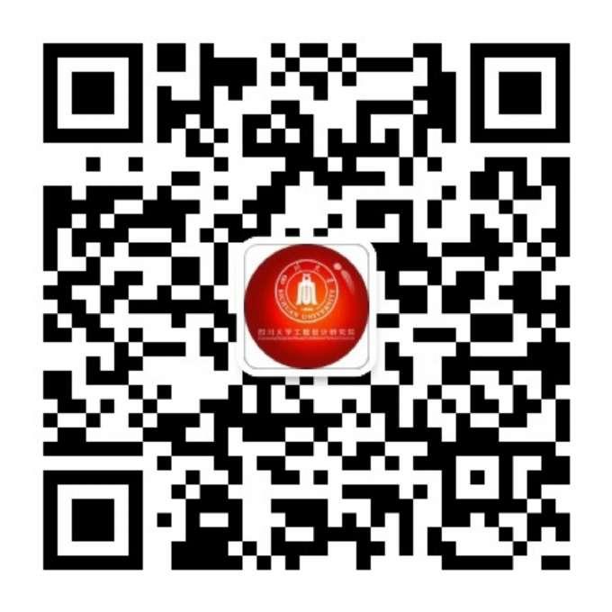 一览英才网招聘_四川大学工程设计研究院有限公司2020校园招聘公告
